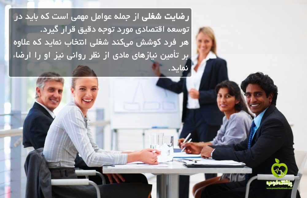 رضایت شغلی و مدیر منابع انسانی