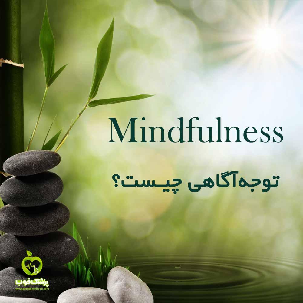 مایندفولنس توجه آگاهی مدیتیشن ذهن آگاهی