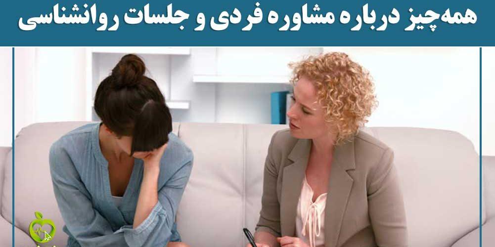مشاوره فردی و جلسات روانشناسی