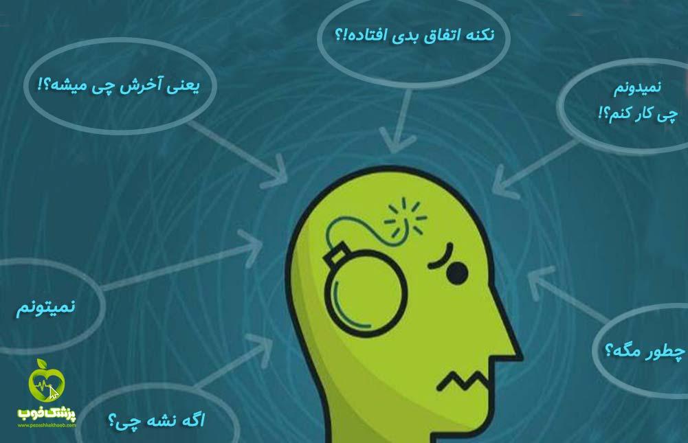 نگرانی های اضطراب آور