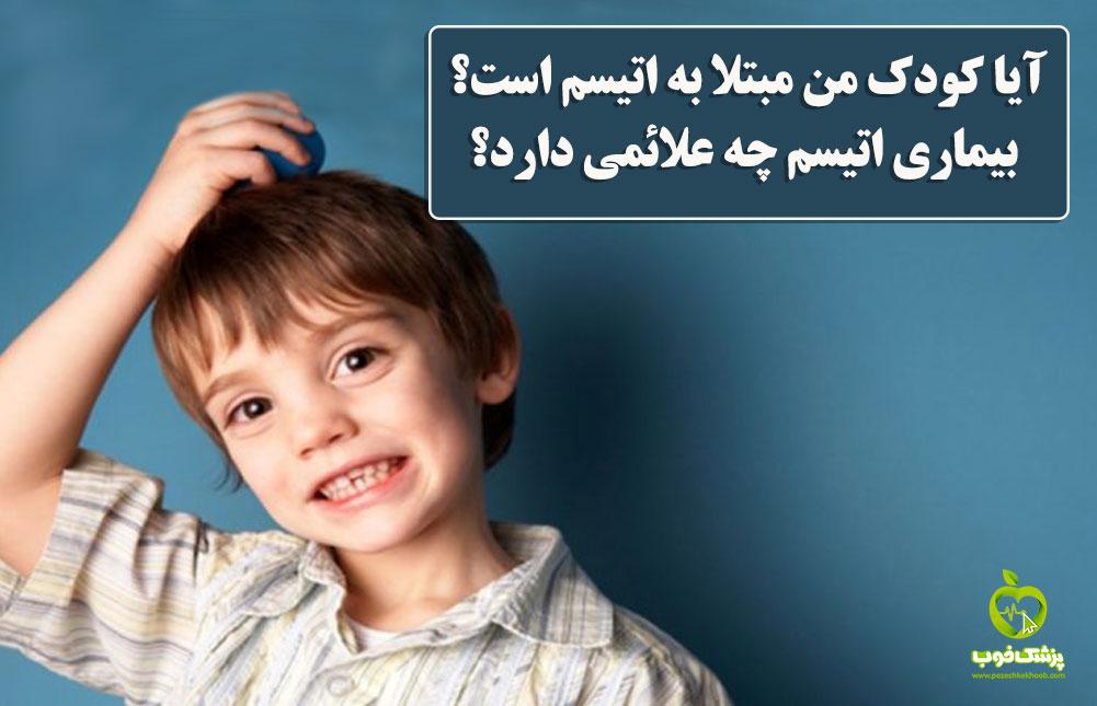 نگرانی های والدین درباره ابتلا کودکشان به اتیسم