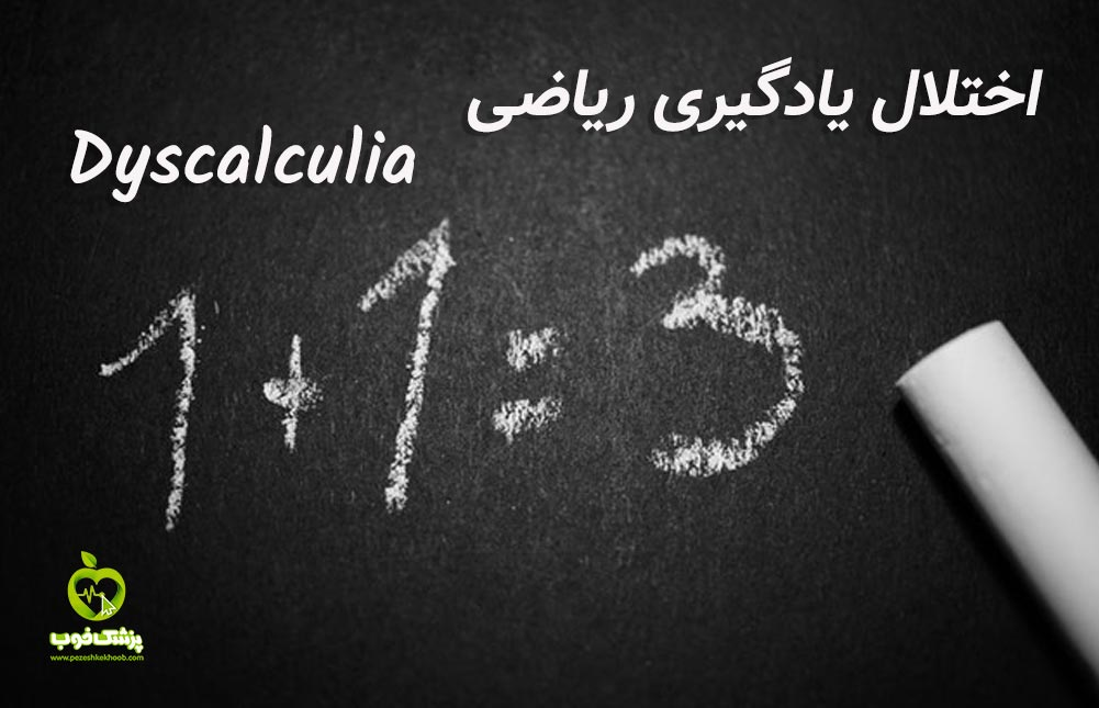 مشکلات یادگیری ریاضی