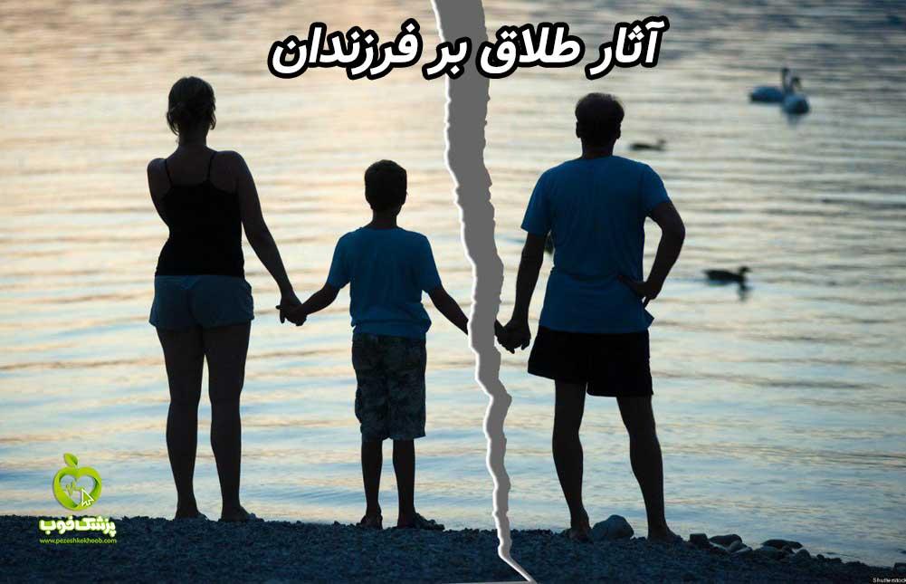 مضرات طلاق بر فرزندان