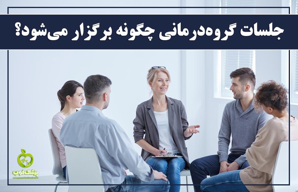 جلسات گروه درمانی