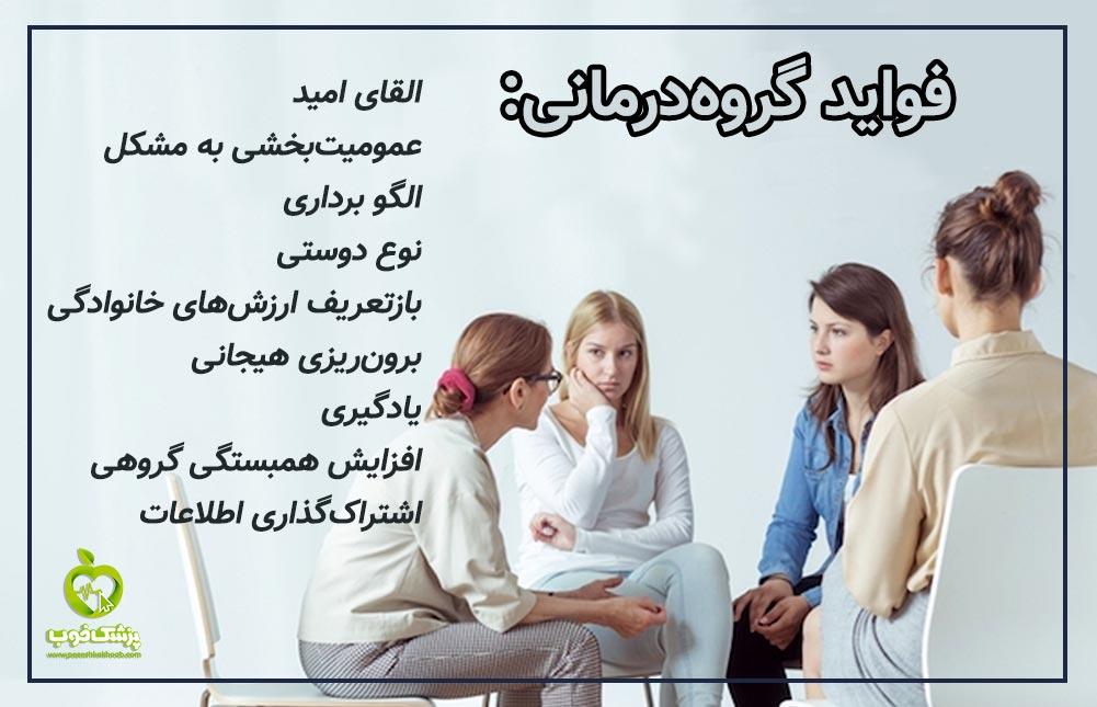 مزیت های گروه درمانی